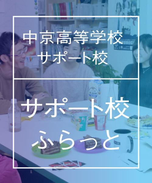 へいせい義塾館高等学院画像